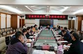 省教育厅主持召开中南财大与滇西大教育帮扶座谈会